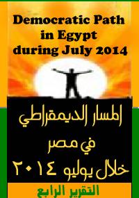 """<div class=""""addthis_toolbox addthis_default_style addthis_"""" addthis:url='http://qadaya.net/?p=6058' addthis:title='المسار الديمقراطي في مصر خلال يوليو 2014 ' ><a class=""""addthis_button_facebook""""></a><a class=""""addthis_button_twitter""""></a><a class=""""addthis_button_email""""></a><a class=""""addthis_button_pinterest_share""""></a><a class=""""addthis_button_compact""""></a><a class=""""addthis_counter addthis_bubble_style""""></a></div>الشبكة العربية لمعلومات حقوق الإنسان مبادرة محامون من أجل الديمقراطية المسار الديمقراطي في مصر خلال يوليو 2014 [1] التقرير الرابع قبل أن نبدأ هذا هو التقرير الشهري الرابع الذي تصدره..."""